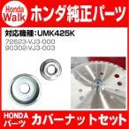 ホンダ純正部品 UMK425 ファイントリガー用消耗部品 カバーボルトセット