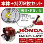 ショッピングホンダ 即納 草刈機 ホンダ刈払機 UMK425H-UVHT + 高儀チップソー230mm2枚パック セット