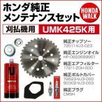 ホンダ刈払機 UMK425Kシリーズ用 純正メンテナンスセット