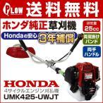 型式:UMK425K1-UWJT ハンドル形状:U字ハンドル(両手ハンドル) バンド:両肩がけバンド...