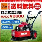 ワドー 自走式草刈機 VB600