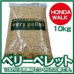 ベリーペレット 天然素材100% 10kg