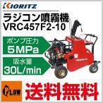 共立 自走式キャリーラシ゛コン動噴 VRC457F2-10【噴霧器 動噴】【エンジン式】