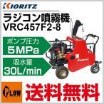 共立 自走式キャリーラシ゛コン動噴 VRC457F2-8【噴霧器 動噴】【エンジン式】