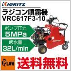 共立 自走式キャリーラシ゛コン動噴 VRC617F3-10【噴霧器 動噴】【エンジン式】