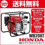 ショッピングホンダ ホンダ 4サイクルエンジンポンプ WB20XT 汎用ポンプ 業務用モデル