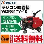 共立 自走式ラジコン動噴 WDR617V-10【噴霧器 動噴】【エンジン式】