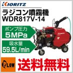 共立 自走式ラジコン動噴 WDR817V-14【噴霧器 動噴】【エンジン式】