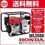 ホンダ 4サイクルエンジンポンプ WL30XH-JR 汎用ポンプ ライトユースモデル