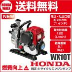 ホンダ 4サイクルエンジンポンプ WX10T 軽量ポンプ
