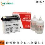 除雪機用バッテリー YB18L-A HS70/80/1170 HSS1170n HSS760n(JXのみ)用 【GS-YUASA】