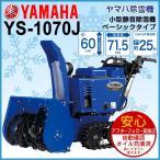 除雪機 YAMAHA ヤマハ 除雪機 2016年モデル YS-1070J 小型静音 イージーターンなし 10馬力 除雪幅70cm