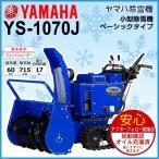 除雪機 YAMAHA ヤマハ除雪機 2015年モデル在庫限り YS-1070J 小型静音 イージーターンなし 10馬力 除雪幅70cm 家庭用除雪機