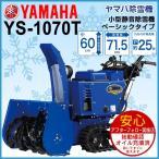 除雪機 YAMAHA ヤマハ 除雪機 2016年モデル YS-1070T 小型静音 イージーターン付 10馬力 除雪幅70cm