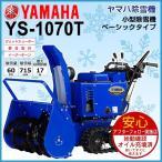 除雪機 YAMAHA ヤマハ除雪機 2015年モデル在庫限り YS-1070T 小型静音 イージーターン付 10馬力 除雪幅70cm 家庭用除雪機