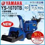 除雪機 YAMAHA ヤマハ除雪機 YS-1070TB 小型静音 イージーターン ブレード搭載モデル 10馬力 除雪幅70cm 家庭用除雪機 YS1070TB