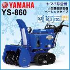 除雪機 YAMAHA ヤマハ 除雪機 2016年モデル YS-860 小型 8馬力 除雪幅60cm