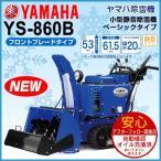 次回2017年1月末入荷予定 除雪機 YAMAHA ヤマハ 除雪機 2016年モデル YS-860B フロントブレードタイプ 小型 8馬力 除雪幅60cm