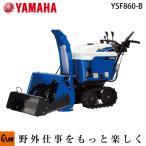ヤマハ ブレード搭載 小型静音除雪機 YSF860-B