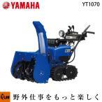除雪機 YAMAHA ヤマハ 除雪機 2016年モデル YT-1070 小型 10馬力 除雪幅70cm