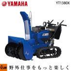 除雪機 YAMAHA ヤマハ除雪機 2016年モデル YT-1380X 中型除雪機 13馬力 ヤマハスノーメイト 家庭用除雪機