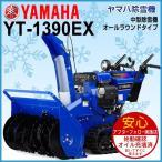 除雪機 YAMAHA ヤマハ 除雪機 2015年モデル YT-1390EX 中型 ローリング無し・油圧式チルト機構 13馬力 除雪幅90cm