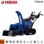 除雪機 YAMAHA ヤマハ除雪機 2016年モデル YT-660B フロントブレードタイプ 小型 6馬力 除雪幅60cm 家庭用除雪機