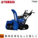 除雪機 YAMAHA ヤマハ 除雪機 2016年モデル YT-660 小型 6馬力 除雪幅60cm