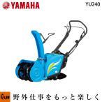 除雪機 YAMAHA ヤマハ除雪機 YU-240 ゆっきぃ 小型 手押し式 除雪幅40cm 家庭用除雪機