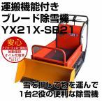 ウインブルヤマグチ ブレード除雪機 運搬車 YX21X-SB21
