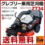 乗用芝刈り機 グレブリー ZT34 ゼロターン グラスバッグ搭載 21馬力 660cc エンジン式 刈幅34インチ(86cm)