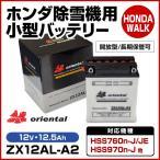 除雪機用小型バッテリー オリエンタル ZX12AL-A2
