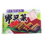 【草津温泉みやげ】 国産野菜 野沢菜本造り 250g【DM便不可】