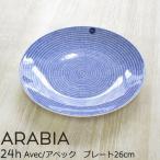 アラビア プレート 26cm 大皿 『AVEC/アベック』 ブルー 北欧 食器 おしゃれ お皿 パスタ皿 トースト皿 北欧食器