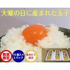 【送料無料】令和初 大寒の日(1月20日)に産まれた卵 美野里 たまご 加賀の朝日 10個入り 3パック 卵 玉子 だし巻き 目玉焼き エッグ