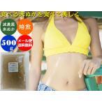 (送料無料)自然の恵み焙煎米ぬか「素肌美人」500gメール便