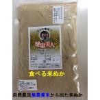 無農薬、有機米使用の食べる米ぬか「健康美人」100g宅配便(送料別)
