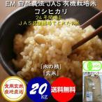 【送料無料】 食用玄米 20kg 令和2年産 新米 JAS認証 EM自然農法 無農薬 有機米 コシヒカリ 「水の精」