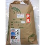 無農薬 有機米 天日干し こしひかり 食用玄米 15kg 天地の誉 自然農法 令和2年産 新米 EM 農法 JAS 有機栽培米 オーガニック 有機 EM菌お米