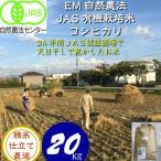 無農薬  有機米 天日干し こしひかり 白米 20kg  天地の誉 自然農法 令和2年産 有機栽培米 新米 EM 自然農法 JAS オーガニック 有機お米