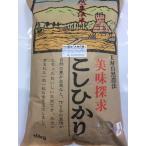 無農薬 お米  自然農法 栽培米 こしひかり 令和元年産  「大地の恵」 食用 玄米 10kg