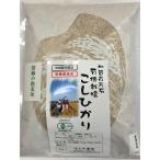 無農薬 お米 有機米 JAS認定 有機若緑小粒玄米 令和2年産 2kg 無農薬 有機米