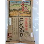 無農薬 お米 有機米 JAS認定 有機若緑小粒玄米 令和元年産 10kg