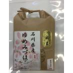 送料無料 新米 平成29年産 お試し版 加賀厳選 ゆめみづほ 食用 玄米 2kg