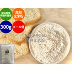 無農薬 焙煎 玄米粉 300g メール便 米粉 有機栽培 安全安心 コシヒカリ  米粉