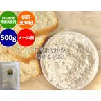 無農薬 焙煎 玄米粉 500g メール便 有機栽培 安全安心 コシヒカリ  米粉