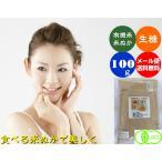 (送料無料)食べるJAS有機栽培米ぬか「加賀美人」100gメール便