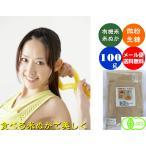(送料無料)食べるJAS有機栽培米ぬか「加賀美人」微粉100gメール便