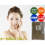(送料無料)食べるJAS有機米コシヒカリ「焙煎米ぬか加賀美人」200gメール便