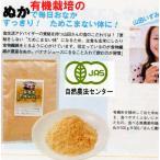 食べるJAS有機米使用「焙煎米ぬか加賀美人」800g宅配便(送料別)